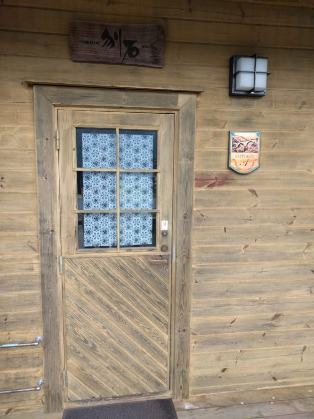 The door of my cottage at Kutsurogi no Sato.